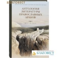 Антология литературы православных арабов. Том 1. История