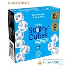 """Кубики """"Story Cubes-actions"""" - """"Кубики Историй-действия"""" . Игра-тренажер"""