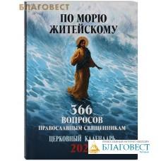 """Православный церковный календарь """"По морю житейскому"""" на 2020 год. 366 вопросов православным священникам"""