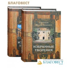 Избранные творения в 2-х томах. Святитель Иоанн Златоуст