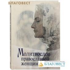 Молитвослов православной женщины. Русский шрифт