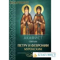Акафист святым Петру и Февронии Муромским