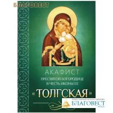 """Акафист Пресвятой Богородице в честь иконы Ее """"Толгская"""""""