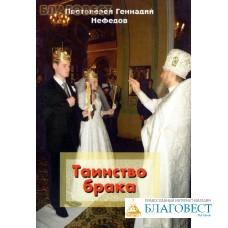 Таинство брака. Протоиерей Геннадий Нефедов