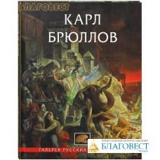 Карл Брюллов. Галерея русских художников