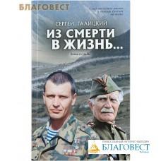 Из смерти в жизнь... Войны и судьбы. Сергей Галицкий