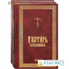 Псалтирь Следованная. Комплект в 2-х томах. Церковно-славянский шрифт