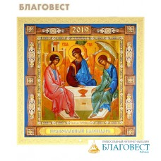 Православный перекидной календарь Святая Троица на 2019 год