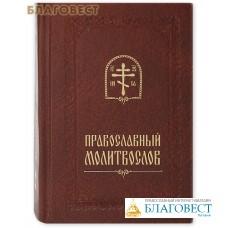 Православный молитвослов. Малый формат