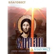 Диск (DVD) Синай - место встречи Бога и человека