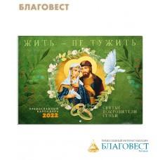 Православный перекидной календарь Жить - не тужить. Святые покровители семьи на 2022 год