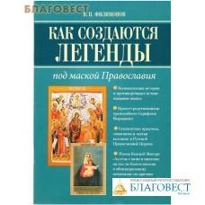 Как создаются легенды под маской Православия