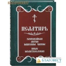 Псалтирь. Заупокойная лития мирским чином. Иные молитвословия. Русский шрифт