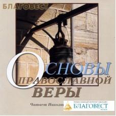Диск (MP3) Основы православной веры. Читает Николай Бульчук