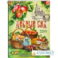 """Православный календарь """"Дивный Сад"""" с чтением на каждый день в помощь трудящимся на земле на 2019 год"""
