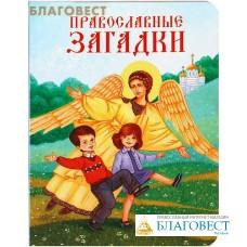 Православные загадки