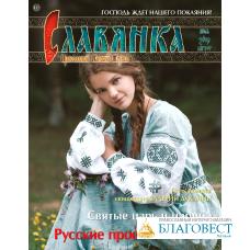 Славянка. Православный женский журнал. Июль-Август 2019