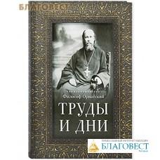 Труды и дни. Священномученик Философ Орнатский. Проповеди, речи и статьи