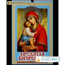 """Православный перекидной календарь """"Пресвятая Богородица"""" с молитвами на 2019 год"""