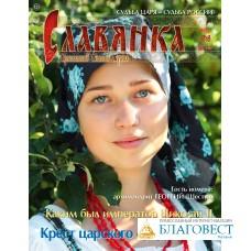 Славянка. Православный женский журнал. Июль-Август 2018