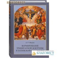 Формирование тринитарной доктрины в латинской патристике. А. Р. Фокин