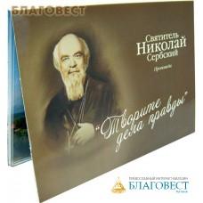 Диск (MP3) Творите дела правды. Святитель Николай Сербский. Проповеди