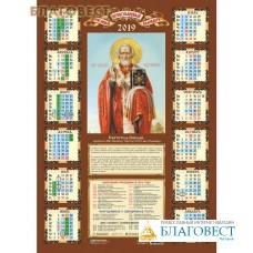 Календарь листовой Святитель Николай на 2019 год. (Упаковка 100 шт)