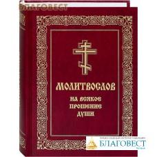 """Молитвослов """"На всякое прошение души"""". Русский шрифт"""