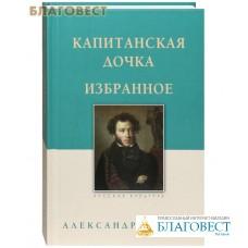 Капитанская дочка. Проза. Александр Сергеевич Пушкин