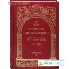За Христа пострадавшие. Гонения на Русскую Православную Церковь. 1917-1956. Книга пятая. Д