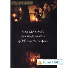 300 maximes des saints ascetes de l`Eglise Orthodoxe (300 слов мудрости на французском языке)