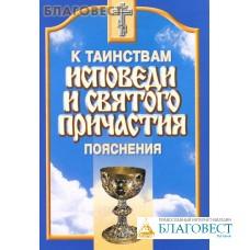Пояснения к таинствам Исповеди и Святого Причастия