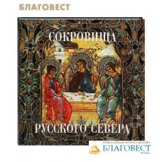 Сокровища Русского Севера. Альбом
