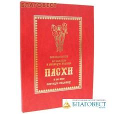 Последование во Святую и Великую неделю Пасхи и во всю Светлую седмицу. Русский язык