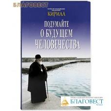 Подумайте о будущем человечества. Патриарх Москвовской и всея Руси Кирилл