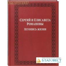 Сергий и Елисавета Романовы. Летопись жизни
