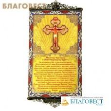 """Икона-хоругвь с молитвой на подвесах """"Молитва Честному и Животворящему Кресту Господню"""""""