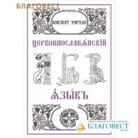 Церковнославянский язык. Методический материал. Л.А. Захарова