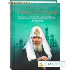 Предстоятель. Жизнеописание Святейшего Патриарха Московского и всея Руси Алексия II. Александр Сегень