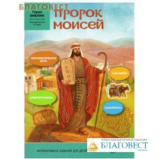 Пророк Моисей (наклейки, познавательная игра, криптограммы, лабиринты). Интерактивное издание для детей и родителей