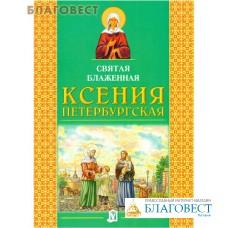 Святая блаженная Ксения Петербургская