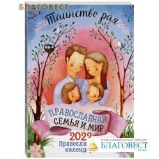 Православный календарь «Православная семья и мир. Таинство рая» на 2022 год