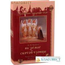 На земле Святой Троицы. Православные Святыни Русского Севера. Н. М. Коняев