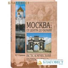 Москва: от центра до окраин. Исторический путеводитель. В. Г. Глушкова