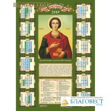 Календарь листовой Вмч и целитель Пантелеймон на 2019 год. (Упаковка 100 шт)