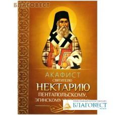 Акафист святителю Нектарию Пентапольскому, Эгинскому чудотворцу