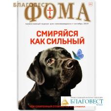 Фома. Православный журнал для сомневающихся. Смиряйся как сильный. Октябрь 2019