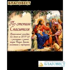 """Православный перекидной календарь для детей """"По стопам Спасителя""""  с рассказами о земной жизни Иисуса Христа, молитвами и тропарями на 2019 год"""
