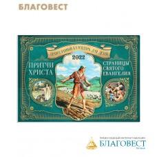 Православный перекидной календарь Притчи Христа. Страницы святого Евангелия на 2022 год