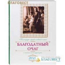 """Календарь православной семьи """"Благодатный очаг"""" с чтением на каждый день на 2019 год"""